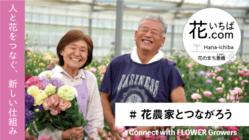 花を買って産地を応援!花でつながる笑顔プロジェクト