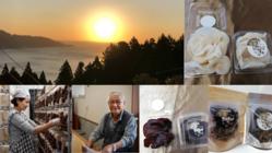 宮城石巻:浜の漁師の新たな挑戦!キクラゲを牡鹿の特産品に!