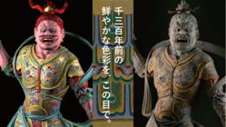 天平時代が令和に蘇る!国宝「東大寺 執金剛神立像」完全復元へ