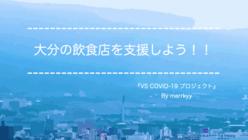 『VS COVID-19 プロジェクト』by marrkyy