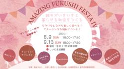 福祉を身近に!金沢21世紀美術館で福祉フェスを開催したい!