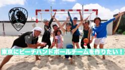 東京発の女子ビーチハンドボールチームサポーター募集!