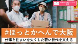 コロナ支援-大阪の未来を支える世代に居住支援を