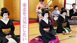 東北を元気にしたい!第一回東北芸舞妓観光振興発表会を開催