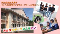 社会福祉事業 ペット共生型障がい者グループホームの設立