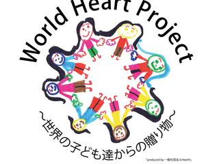 WHP〜世界の子供からの贈り物〜