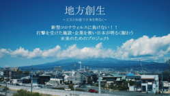 日本の労働力を確保し明るい未来のために少子高齢化問題を緩和!