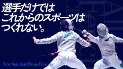 全日本フェンシング選手権:スポーツの新しい価値を共につくろう