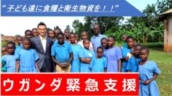 【緊急支援】ロックダウン中のウガンダに笑顔を届けよう!