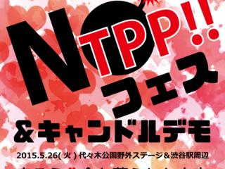 TPPの真実を伝える日本初の「NO TPP!フェス」を成功させたい!