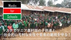 マスクでケニアの子供と雇用を守る!