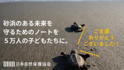 子どもたちに「砂浜ノート」を届けて海や砂浜の大切さを伝えたい