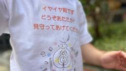 「イヤイヤ期Tシャツ」を作って、パパママを応援したい!