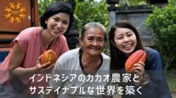 インドネシアのカカオ農家とサステイナブルな世界を築く