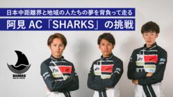 茨城から世界へ!日本の中距離を変える阿見AC「SHARKS」の挑戦