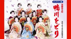 オンライン版「鴨川をどり」|京都先斗町、芸妓、舞妓の「芸」をつなぐ