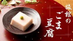 旅館の胡麻豆腐をみなさまの食卓へお届けします。