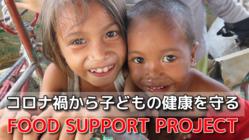 コロナ禍で苦しむフィリピンの子どもたちへ食糧配給
