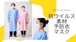 生活を守るために働く方々へ使って頂きたい予防衣です。