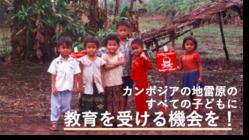 カンボジア地雷原の子どもに教育の機会を!校舎増築プロジェクト