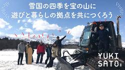 新潟県岡沢:雪国での暮らし、地の魅力にふれられる滞在拠点を。