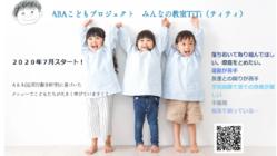 コロナ禍における危機を、ABA(応用行動分析学)療育で救え!!