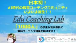 AI時代の日本教育を変える教育コーチングコミュニティを創設!