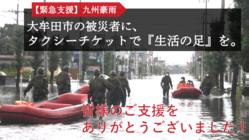 九州豪雨:大牟田市の被災者にタクシーチケットで「生活の足」を