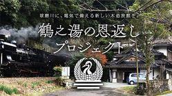 九州豪雨:災害に強い地域の拠点へ。鶴之湯旅館復活プロジェクト