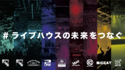 ライブを絶やすな!コロナ禍の「関西ライブハウス」支援プロジェクト