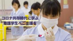 【聖路加国際大】未来の医療を支える看護学生の修学を守りたい