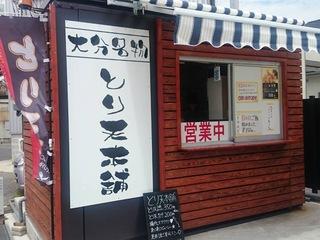 千葉県船橋駅の駅チカに大分名物とり天屋をオープンしたい!