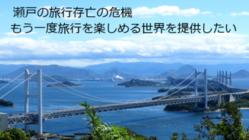 瀬戸の旅行会社を助けてください コロナ禍の新しい旅行を提供
