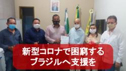 ブラジルの新型コロナウィルス感染症対策のためにご寄附を!