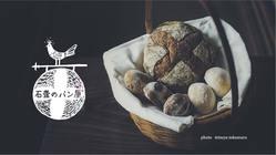 薪窯でパンを焼いて里山守る。愛媛県内子町、石畳のパン屋の挑戦