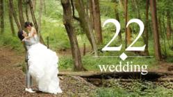 低価格での結婚式を実現したい
