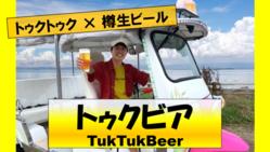 【トゥクビア】注ぎたての樽生ビールをどこでも楽しめる文化を創りたい