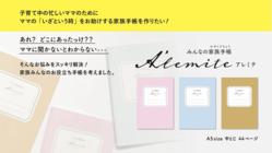 ママに安心を!みんなの家族手帳「A'lemite」を制作