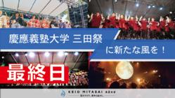 三田祭に革命を!オンライン開催を逆手に取るデジタル公演を開催!