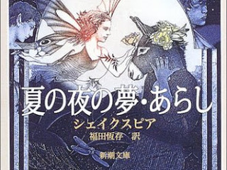 シェイクスピアをどっぷり「和」のテイストでアレンジしたい!!