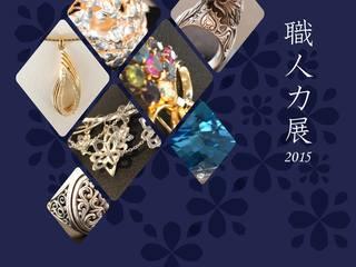 「職人力展 2015」貴金属を使ったアクセサリー等の展示会開催