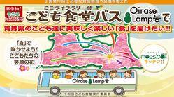 こども食堂バスで青森の子どもたちに美味しく楽しい「食」を届けたい!