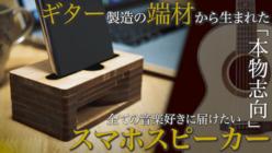日本を代表するギターメーカーの端材を活用したスマホスピーカー
