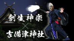 鬼も祀る国宝吉備津神社でコロナ禍を創生神楽で退治しよう!!