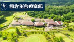 棚倉田舎倶楽部「誰もが楽しめるゴルフ場」をともにつくりたい。