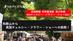 和歌山から英国チェルシー・フラワー・ショーへの挑戦!