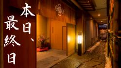 丹南遺産を知る、ふれる、感じる事のできる宿泊拠点を創りたい!