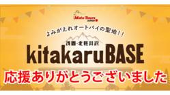 浅間・北軽井沢にライダーが集える基地、kitakaruBASE設立