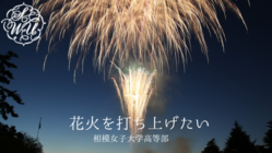 【相模女子大学高等部   花火打ち上げ隊】花火でみんなを元気に!