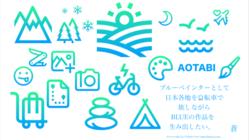 日本中を自転車で旅しながらブルーの作品を生み出す蒼旅をしたい